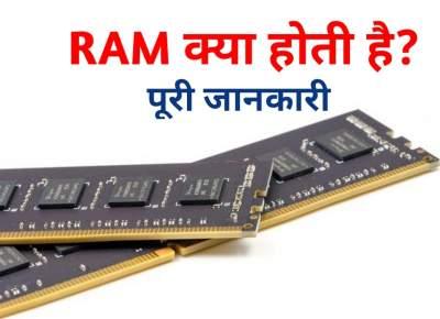 (RAM) Random access Memory in Hindi | RAM क्या होती है।