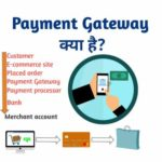 Payment gateway in hindi